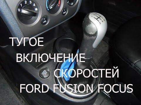 плохое переключение передач Ford Fusion , Focus , Fiesta , очистка механизма