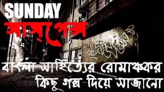 ভুত ভবিষৎ Sunday Suspense Bhoot Bhobisyot by Sharadindu Bandyopadhyay