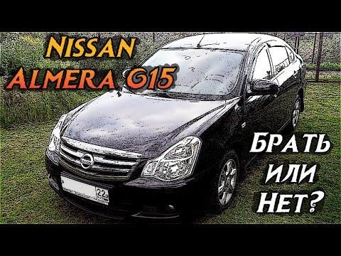 Стоит ли покупать Nissan Almera G15 (2012-2018 гг.)