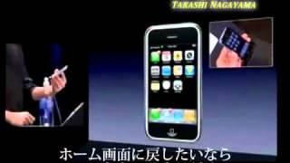 iPhone  Presentation  macworld 2/5  日本語字幕  スティーブ・ジョブズ