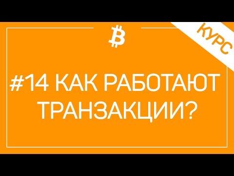 # Урок 14. O транзакциях биткоин в целом и скорости прохождения транзакций биткоин.