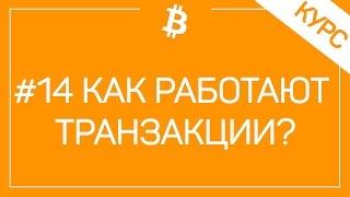 ##14 Как Работают Транзакции В Сети Биткоин Или Почему Долго Не Зачисляются Средства