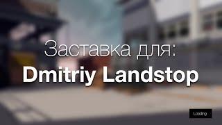 Покадровая анимация для Dmitriy Landstop