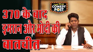 Why Imran Khan is so confused?  | Comedy Post | Capital TV