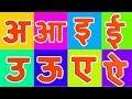 Varnamala in Hindi   हिंदी वर्णमाला   Hindi Bal Kavita   Bachon Ke Geet Hindi   Hindi Nursery Songs