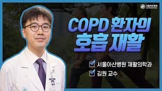COPD 환자의 호흡 재활