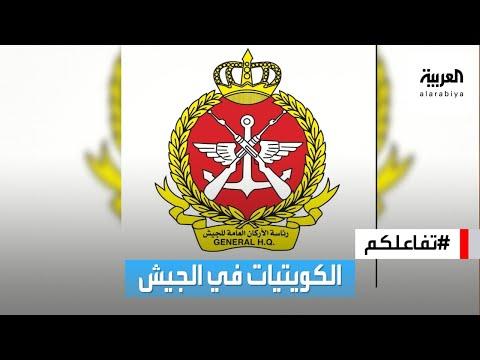 تفاعلكم : وزير الدفاع الكويتي يرد بقوة على معارضي انضمام النساء للجيش