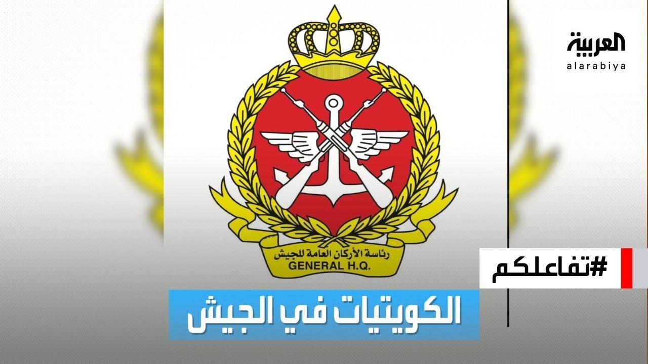 تفاعلكم : وزير الدفاع الكويتي يرد بقوة على معارضي انضمام النساء للجيش  - 19:54-2021 / 10 / 12