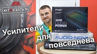 Усилители для повседнева Audio-Nova Pride Kicx