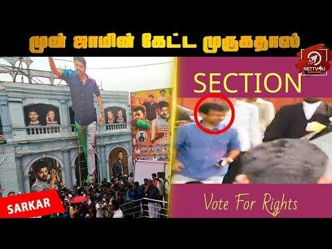 AR Murugadoss Applies For Anticipatory Bail!? Vijay | Sarkar