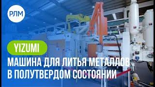 YIZUMI машина для литья металлов в полутвердом состоянии