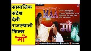 सामाजिक फिल्म माँ के अभिनेता राज जांगिड़ से बातचीत / Rajasthani Film Maa
