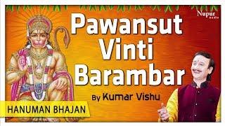 Pawansut Vinti Barambar - Kumar Vishu | Hanuman Ji Bhajan | Nupur Audio