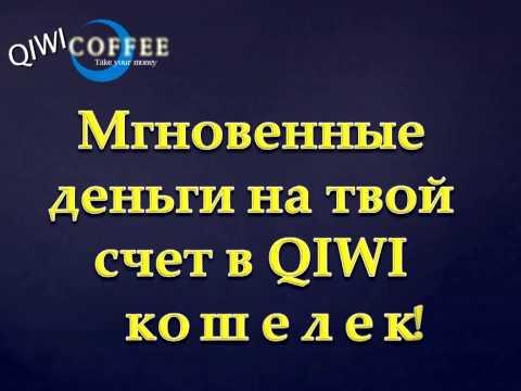Coffee займ QIWI
