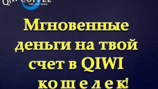 Coffee займ QIWI(Микрозаймы по всей России. Получи до 15000 рублей на счет за 10 минут. www.zqiwi.ru., 2012-10-19T03:48:16.000Z)