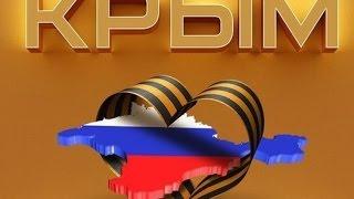 КрЫМ путь под РОДИНУ ФИЛЬМ ДРУГОЙ - Степан Демура