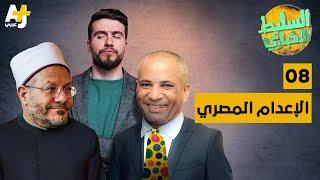 السليط الإخباري - الإعدام المصري | الحلقة (8) الموسم السابع