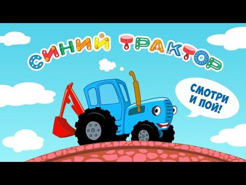 Синий Трактор: Мультики и Песни (приложение на iOS и Android)