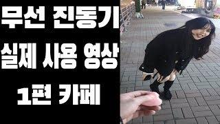 무선리모컨진동기 카페사용영상 진동팬티 블루투스진동기 무선진동기 바이브레이터 다슬