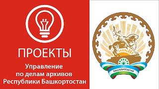 видео Министерство финансов Республики Башкортостан