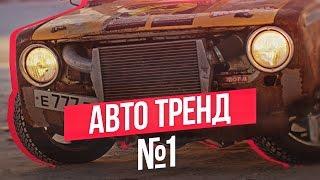 АВТО ТРЕНД #1   НАКЛЕЙКИ НА АВТО   АВТО НАКЛЕЙКИ   АВТО ВИНИЛ