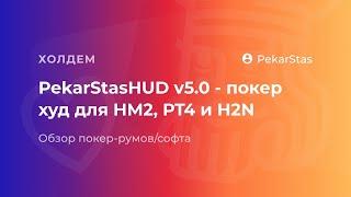 PekarStasHUD v5.0 - покер худ для HM2, PT4 и H2N