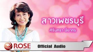 สาวเพชรบุรี - ศิรินทรา นิยากร (Official Audio)