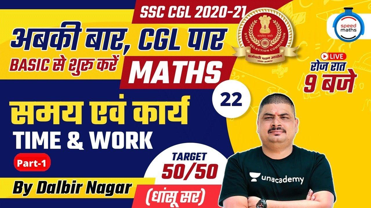 9:00 PM - SSC CGL 2020-21 | Maths by Dalbir Nagar | Time & Work (Part - 1)
