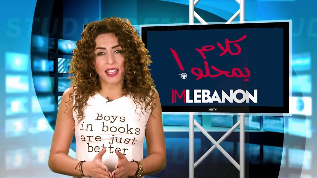 Kalem Bi Mhalo - Episode 919 - قوانين قد ما بدكن والتطبيق ع ...الله!