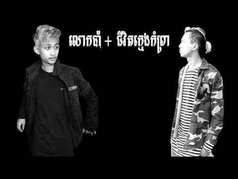 លោកប៉ា ft ក្មេងកំព្រា (Lok Pa remix) by Van chesda ft Punleur official Audio Lyrics