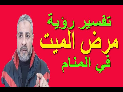 تفسير حلم رؤية الميت مريض في المنام اسماعيل الجعبيري Youtube