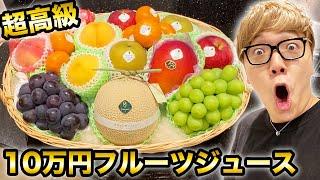 10万円分の高級フルーツ全部絞って最強のフルーツミックスジュース作ってみた!