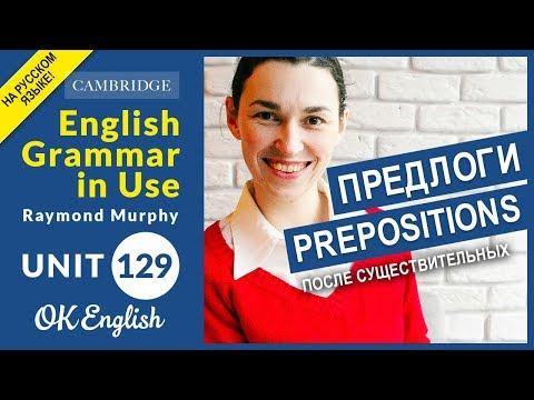 Unit 129 Устойчивые связки существительных и предлогов в английском 📘English Grammar in Use