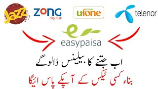 How To Get Full Balance In Pakistan No Any Tax