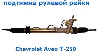 Как подтянуть рейку на Chevrolet Aveo  Т-250 .