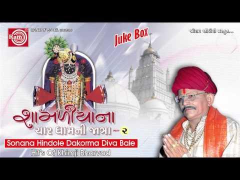 Sonane Hindole Dakorma Diva Bale ||Ranchhodrai Bhajan||Khimji Bharvad