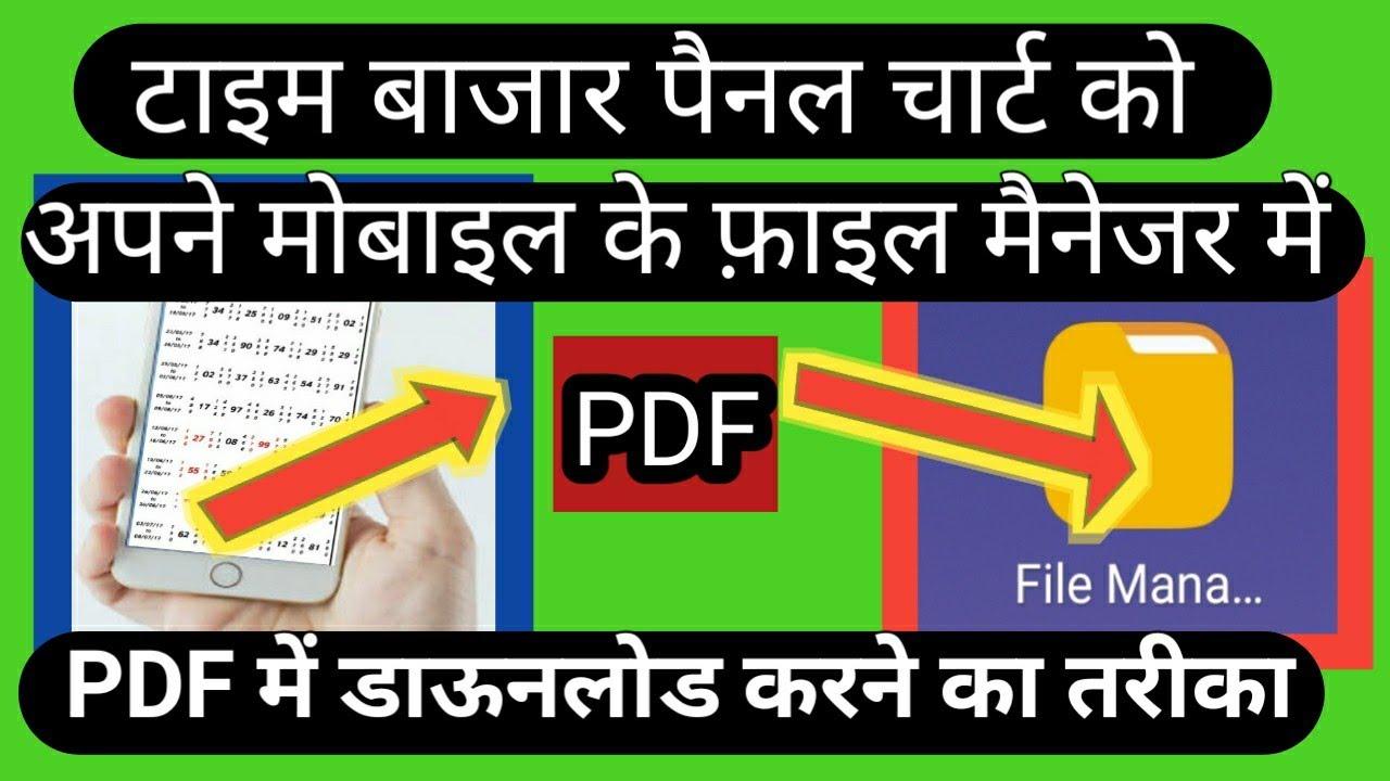 2013 se 2020 tak ka Time Bazar Panel chart download kare apane file maneger me