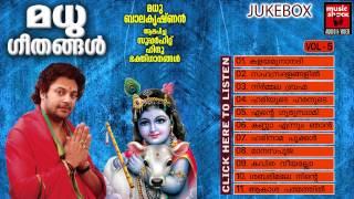 Hindu Devotional Songs Malayalam | Madhu Geethangal Vol.5 | Krishna Bhakthi Ganangal Malayalam