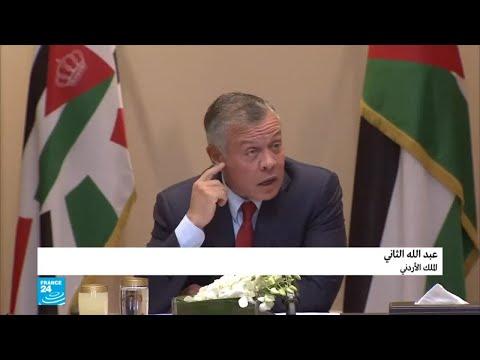ملك الأردن يبلغ إسرائيل قراره استعادة أراضي -الباقورة والغمر- الأردنية  - نشر قبل 2 ساعة
