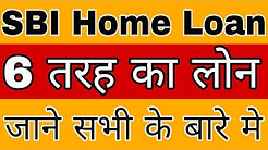 SBI Home Loans | 6   SBI Loan      | Types of SBI Home Loans And benefit in Hindi
