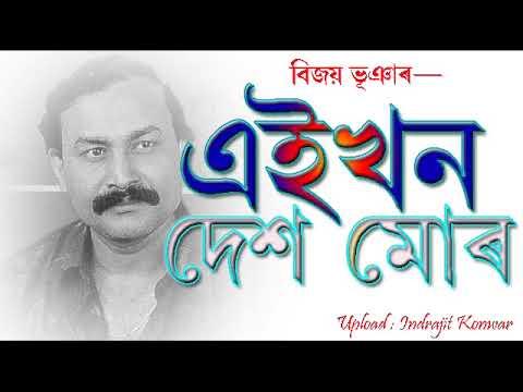 Eaikhon Dekh by Bijoy Bhuyan