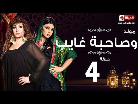 مسلسل مولد وصاحبه غايب HD - الحلقة الرابعة 4 هيفاء وهبى وفيفي عبده - Mouled w sa7bo 3'ayb