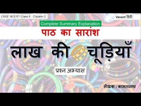 Class 8 Hindi Lakh Kee Chudiyan