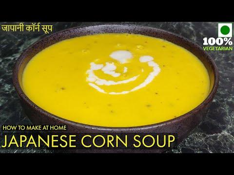 creamy japanese corn soup recipe   sweet corn soup recipe   💯 vegetarian soup
