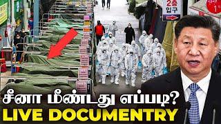 கோரத்தாண்டவம் ஆடிய கரோனா – சீனா மீண்டு வந்தது எப்படி ? Live Documentary