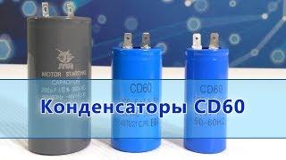 Конденсатор пусковой CD60 (Motor Starting Capacitor)