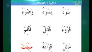 Урок 19  Изучаем правило Хуруфуль мадда
