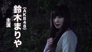 映画『2ちゃんねるの呪い 新劇場版・本厄』予告編 2012年6月2日(土)公開 ...