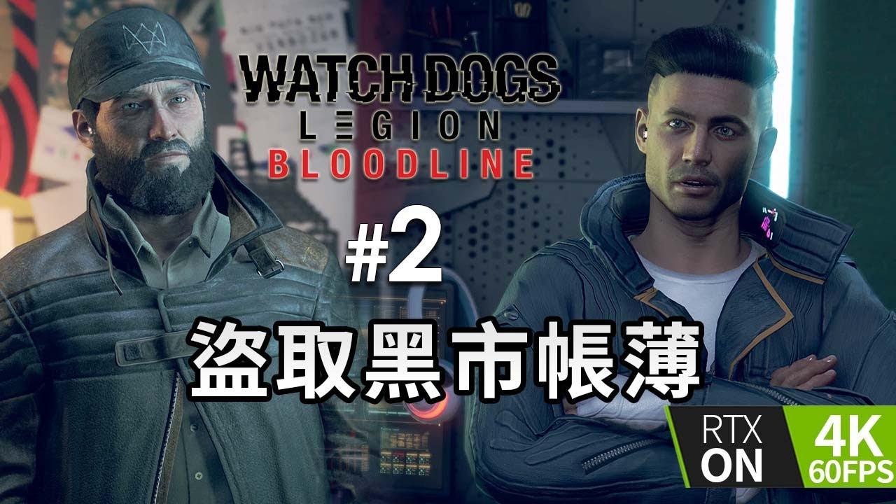 #2 盜取黑市帳薄《Watch Dogs: Legion Bloodline 》4K 60FPS 特效全開 (看門狗:自由軍團 血脈相承DLC )