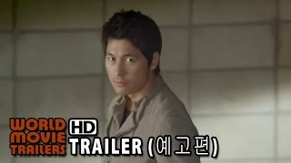 The Divine Move 신의 한수 예고편 English Trailer (2014) HD